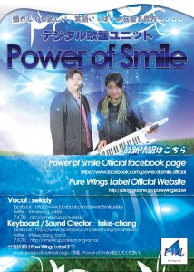 Power of Smile